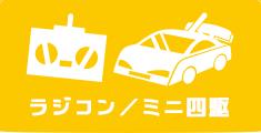 ラジコン/ミニ四駆
