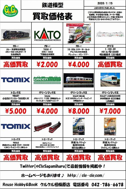 1月鉄道買取表
