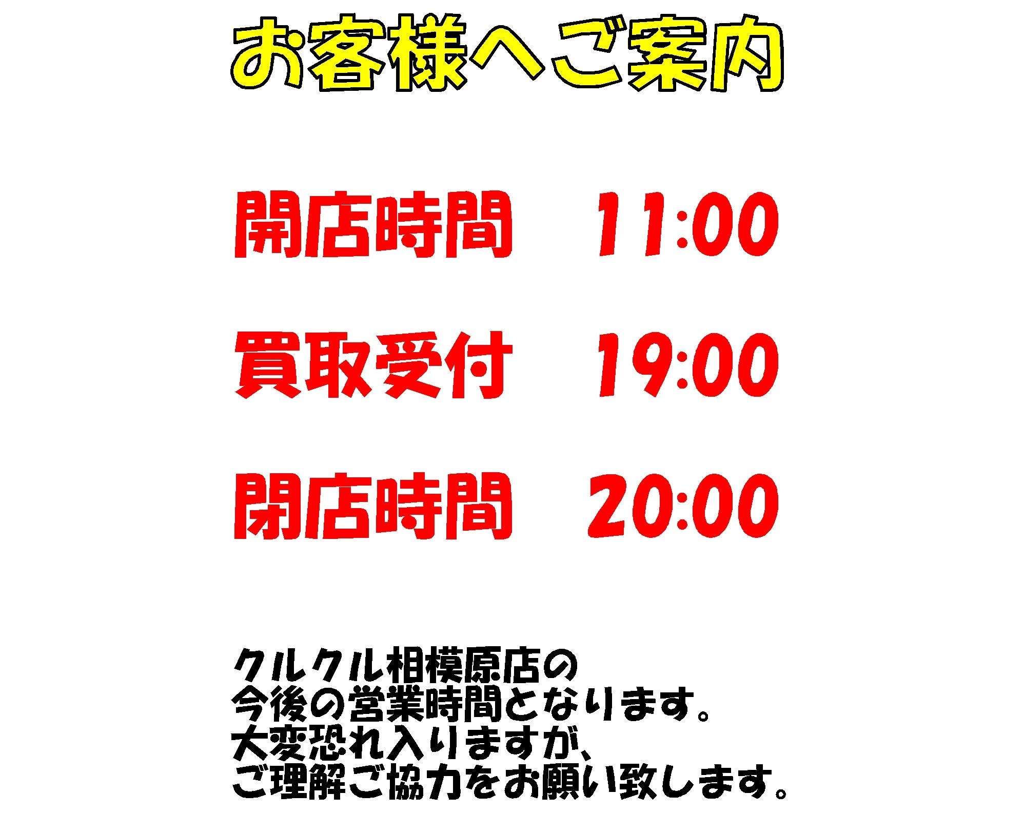 クルクル相模原店4周年祭開催!
