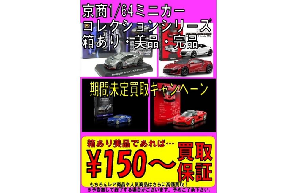 京商1/64ミニカー コレクション 買取キャンペーン