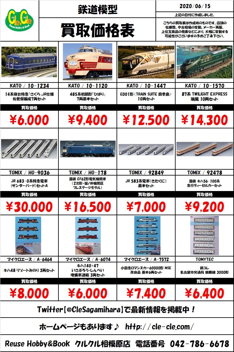 6月鉄道買取表