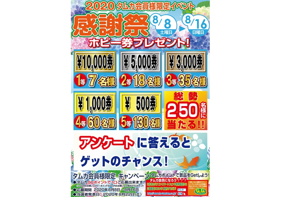 8/8~8/16までタムカ会員様限定イベント感謝祭を開催中!!