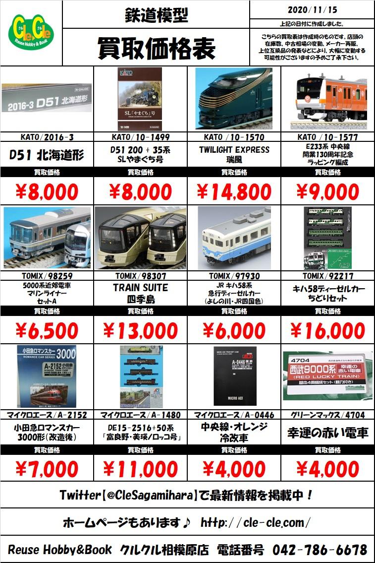 11月鉄道買取表